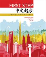 کتاب آموزش زبان چینی First Step - An Elementary Reader for Modern Chinese